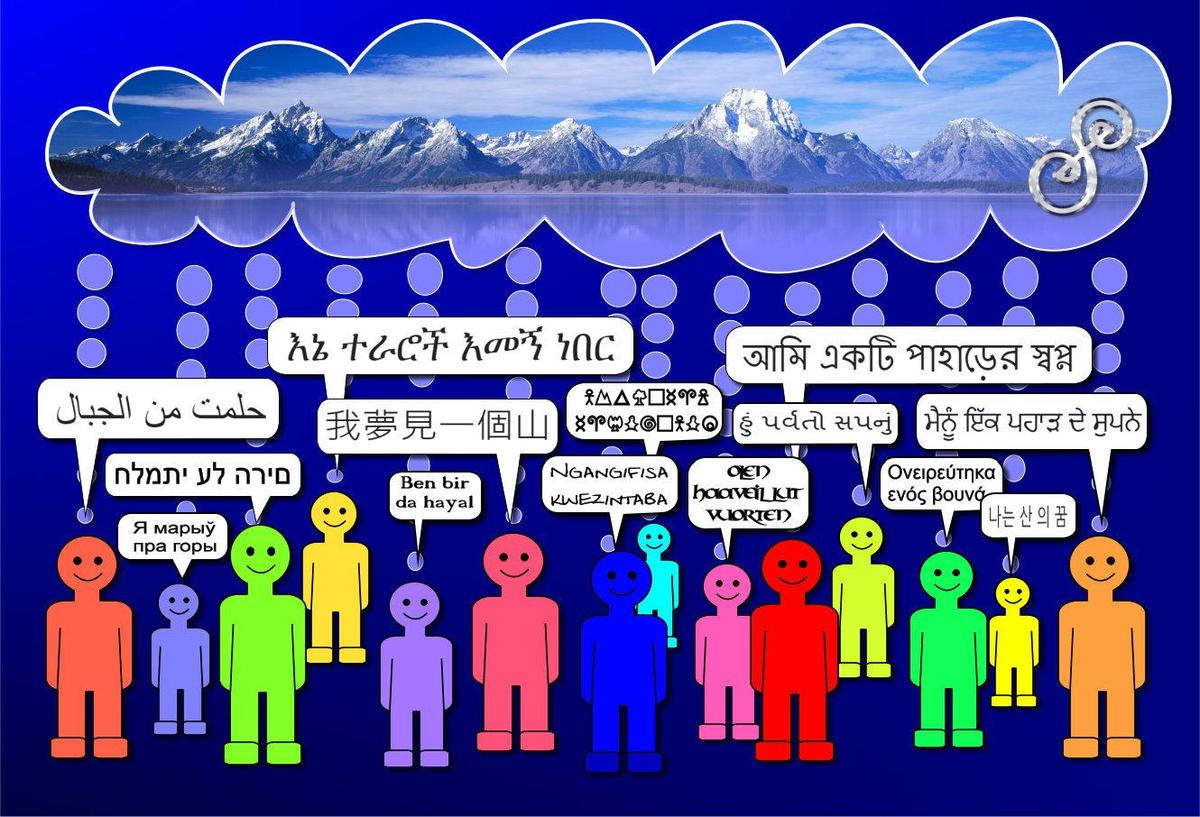 The I dream of Mountains Illustration - people dream only in one language